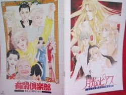 yukan-club-gekkou-pierce-the-movie-memorial-art-guide-book