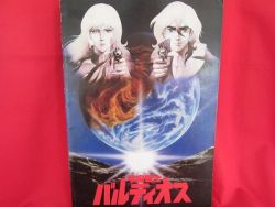 space-warrior-baldios-the-movie-memorial-art-guide-book