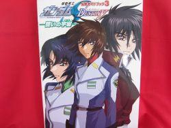 gundam-seed-destiny-official-guide-art-book-3