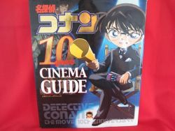 detective-conan-the-movie-10th-anniversary-cinema-perfect
