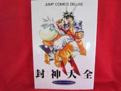 hoshin-engi-houshin-taizen-illustration-art-book-w-poster