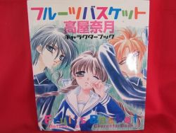 fruits-basket-character-art-book-natsuki-takaya