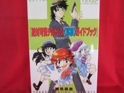 zettai-karen-children-art-guide-book-takashi-shiina-wsticker