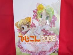 digi-charat-digicon-2002-illustration-art-book-wsticker