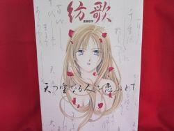 ceres-celestial-legend-ayashi-bouka-illustration-art-book