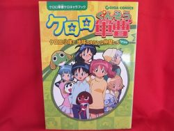 sgt-frog-keroro-gunso-illustration-art-book-wsticker
