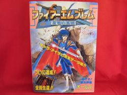 fire-emblem-genealogy-of-holy-war-strategy-guide-book-su