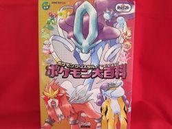 pokemon-crystal-monster-encyclopedia-art-book-guide-game-boy-c