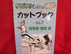 how-to-draw-manga-original-cut-book-7-house-town-the