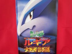 pokemon-the-movie-2000-the-power-of-one-memorial-art-guide-book-wspe