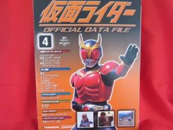 kamen-rider-official-data-file-book-4-tokusatsu