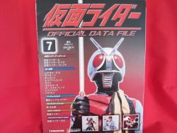 kamen-rider-official-data-file-book-7-tokusatsu