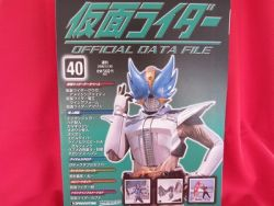 kamen-rider-official-data-file-book-40-tokusatsu