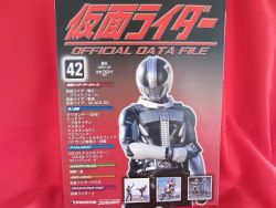 kamen-rider-official-data-file-book-42-tokusatsu