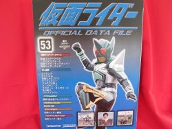 kamen-rider-official-data-file-book-53-tokusatsu