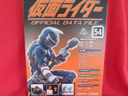 kamen-rider-official-data-file-book-54-tokusatsu