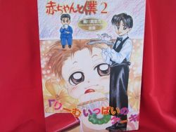 manga-baby-me-2-illustration-art-book-akachan-to-boku