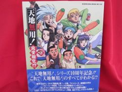 tenchi-muyo-kanzen-konpou-illustration-art-book