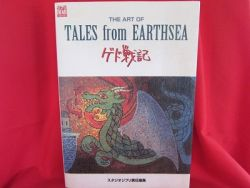 studio-ghibli-tales-from-earthsea-illustration-art-perfect