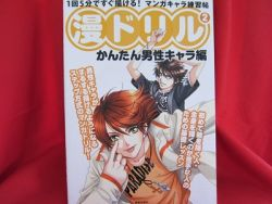 how-to-draw-manga-anime-book-coloring-paper-book-3-guy