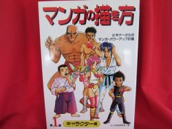 how-to-draw-manga-anime-book-all-about-character