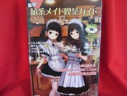 housemaid-cafe-complete-guide-book-in-akihabara-w-dvd