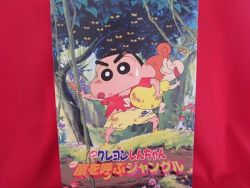 crayon-shinchan-the-movie-the-storm-called-the-jungle-memo