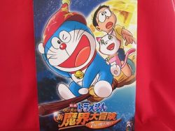 doraemon-the-movie-nobitas-great-adventure-into-the-underw