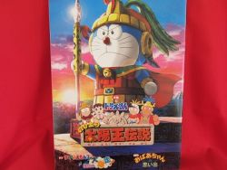 doraemon-the-movie-nobita-the-legend-of-the-sun-king-m