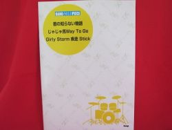 k-on-keion-3-band-score-sheet-music-book