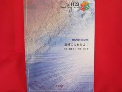 k-on-keion-tenshi-ni-furetayo-band-score-sheet-music-book
