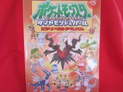 pokemon-diamond-pearl-piano-sheet-music-collection-book