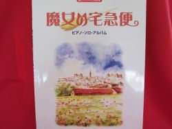 kiki-delivery-service-12-piano-sheet-music-collection-book
