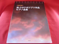 studio-ghibli-52-piano-sheet-music-collection-book