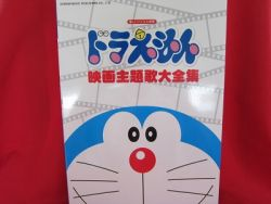 doraemon-the-movie-songs-piano-sheet-music-collection-book
