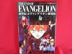 the-end-of-evangelion-new-type-film-art-book-1