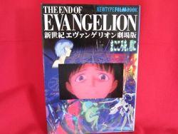 the-end-of-evangelion-new-type-film-art-book-2