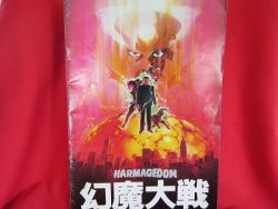 harmagedon-genma-taisen-memorial-guide-art-book