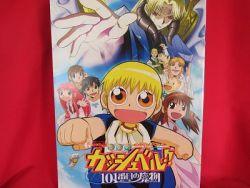 konjiki-gash-bell-the-movie-unlisted-demon-101-guide-memorial-art
