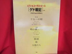 tales-from-earthsea-piano-chorus-sheet-music-book