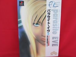parasite-eve-official-strategy-guide-book-playstation
