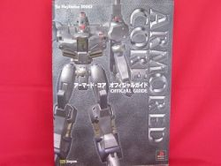 armored-core-official-strategy-guide-book-playstation
