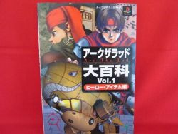 arc-the-lad-encyclopedia-hero-item-guide-book-1