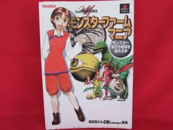 monster-rancher-mania-complete-guide-book-ps1