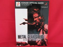 metal-gear-solid-2-sons-of-liberty-strategy-guide-book