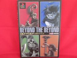 beyond-the-beyond-official-guide-book-playstation-ps1