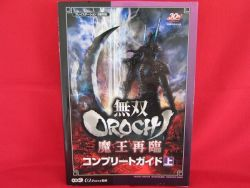 warriors-orochi-2-complete-guide-book-1-ps2psp