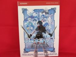 suikoden-iv-official-guide-first-edition-book-ps2