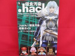 hack-vol3-complete-guide-book-playstation-2-ps2