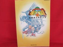 hanjuku-hero-4-official-strategy-guide-book-ps2